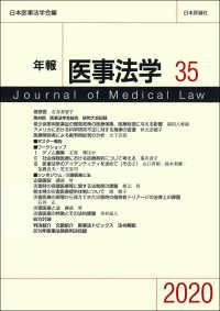 年報医事法学 2020