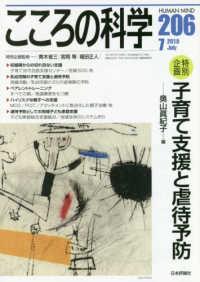 「特別企画」子育て支援と虐待予防 こころの科学 / 宮本忠雄監修