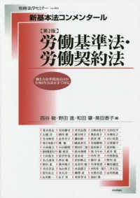 労働基準法・労働契約法 第2版 働き方改革関連法ほか令和2年法改正まで対応