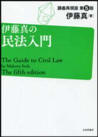 伊藤真の民法入門 講義再現版