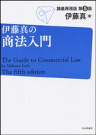 伊藤真の商法入門 講義再現版