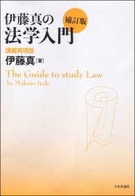 伊藤真の法学入門 = The guide to study law 補訂版 講義再現版