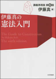 伊藤真の憲法入門 講義再現版. 第6版