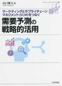 需要予測の戦略的活用 マーケティングとサプライチェーンマネジメント(SCM)をつなぐ オペレーションズ・マネジメント選書