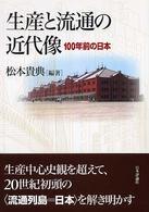 生産と流通の近代像 100年前の日本 成蹊大学アジア太平洋研究センター叢書