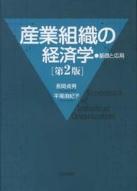 産業組織の経済学 基礎と応用. 第2版