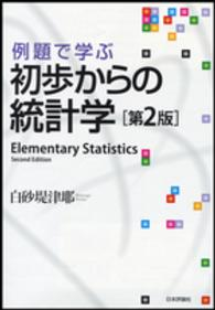 例題で学ぶ初歩からの統計学