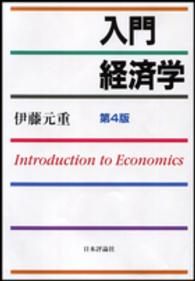 入門経済学 Introduction to economics. 第4版
