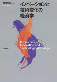 イノベーションと技術変化の経済学