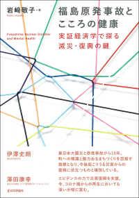 福島原発事故とこころの健康 実証経済学で探る減災・復興の鍵