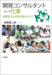 開発コンサルタントという仕事 国際協力の現場を駆けめぐる