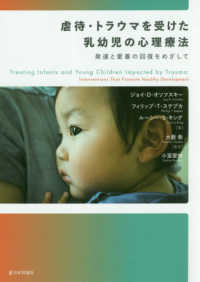 虐待・トラウマを受けた乳幼児の心理療法 発達と愛着の回復をめざして