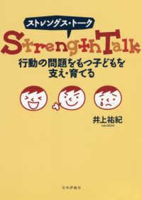 ストレングス・トーク 行動の問題をもつ子どもを支え・育てる