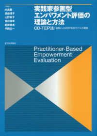 実践家参画型エンパワメント評価の理論と方法 CD-TEP法  協働によるEBP効果モデルの構築