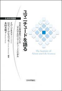 ユマニチュードを語る 市民公開講座でたどる「それぞれのユマニチュード」の歩み 生存科学叢書