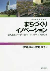 まちづくりイノベーション 公民連携・パークマネジメント・エリアマネジメント 都市経営研究叢書 ; 1