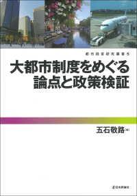 大都市制度をめぐる論点と政策検証 都市経営研究叢書 ; 5