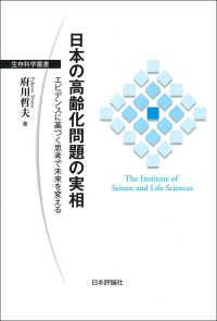日本の高齢化問題の実相 エビデンスに基づく思考で未来を変える 生存科学叢書