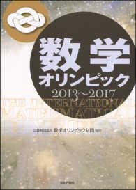 数学オリンピック 2013〜2017