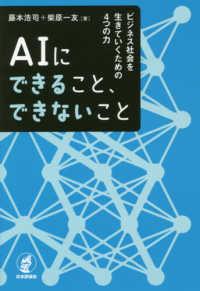ビジネス社会を生きていくための4つの力 AIにできること、できないこと