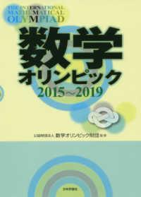数学オリンピック  2015〜2019