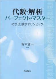 代数・解析パーフェクト・マスター めざせ,数学オリンピック