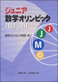 ジュニア数学オリンピック 2013〜2017