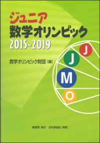 ジュニア数学オリンピック  2015-2019