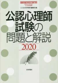 公認心理師試験の問題と解説 2020 こころの科学増刊