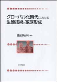 グローバル化時代における生殖技術と家族形成