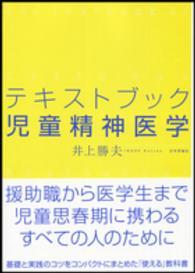 テキストブック児童精神医学