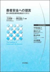 患者安全への提言 群大病院医療事故調査から学ぶ 生存科学叢書