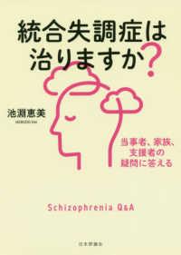 統合失調症は治りますか? 当事者、家族、支援者の疑問に答える