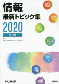 情報最新トピック集 2020 高校版