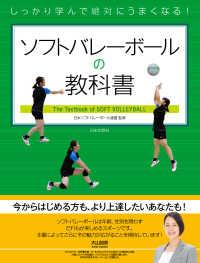 ソフトバレーボールの教科書 しっかり学んで絶対にうまくなる!