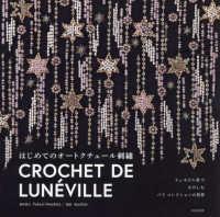 はじめてのオートクチュール刺繍 リュネビル針でたのしむパリコレクションの世界