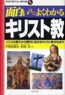 面白いほどよくわかるキリスト教 イエスの教えから現代に生きるキリスト教文化まで 学校で教えない教科書