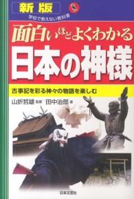 面白いほどよくわかる日本の神様 古事記を彩る神々の物語を楽しむ