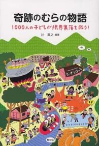 奇跡のむらの物語 1000人の子どもが限界集落を救う!