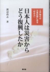 日本人は災害からどう復興したか 江戸時代の災害記録に見る「村の力」
