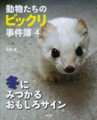 動物たちのビックリ事件簿 4 冬にみつかるおもしろサイン