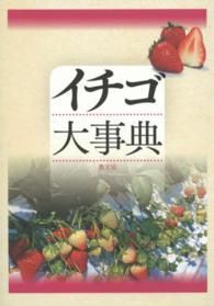 イチゴ大事典