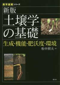 土壌学の基礎 生成・機能・肥沃度・環境