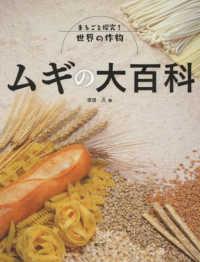 ムギの大百科 まるごと探究!世界の作物