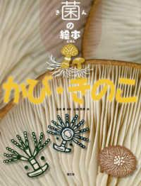かび・きのこ 菌の絵本
