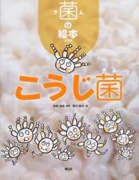 こうじ菌 菌の絵本