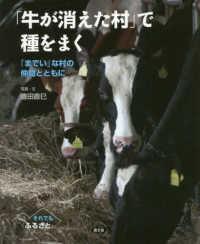「牛が消えた村」で種をまく 「までい」な村の仲間とともに それでも「ふるさと」