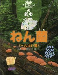 ねん菌(へんけい菌) 菌の絵本