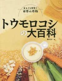 トウモロコシの大百科 まるごと探究!世界の作物