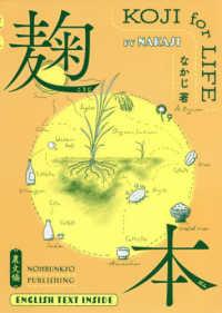 麹本 KOJI for LIFE